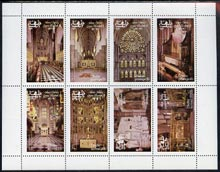 Dhufar 1977 Silver Jubilee perf set of 8 values (Scenes inside Westminster Abbey) unmounted mint