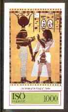 Iso - Sweden 1980 Egyptology (Tomb of the King of Thebes) imperf souvenir sheet  unmounted mint, stamps on egyptology, stamps on death, stamps on  iso , stamps on