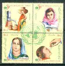 Pakistan 1998 50th Anniversary of UNICEF in pakistan se-tenant block of 4 unmounted mint