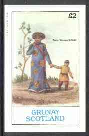 Grunay 1982 Cultures (Tartar Woman & Child) imperf deluxe sheet (�2 value) unmounted mint
