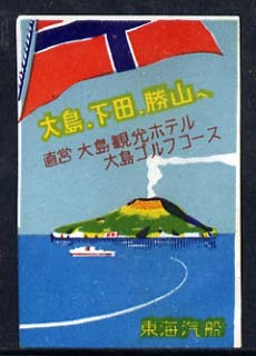Match Box Labels - Volcano match box label in very fine unused condition (Japanese)