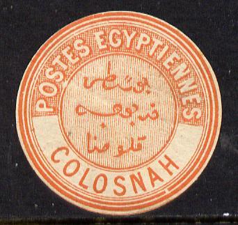 Egypt 1880 Interpostal Seal COLOSNAH (Kehr 515 type 8) unmounted mint