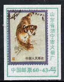 Match Box Label - Chinese label depicting the 1979 Manchurian Tiger 4f stamp