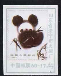 Match Box Label - Chinese label depicting the 1985 Giant Panda 8f stamp