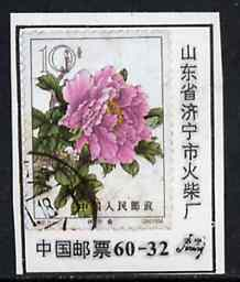 Match Box Label - Chinese label depicting the 1964 Peony 10f stamp