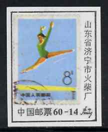 Match Box Label - Chinese label depicting the 1974 Gymnastics 8f stamp