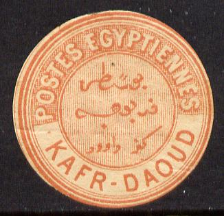 Egypt 1880 Interpostal Seal KAFR-DAOUD (Kehr 553? type 8) unmounted mint