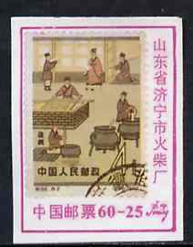 Match Box Label - Chinese label depicting the 1962 Paper-making 4f stamp