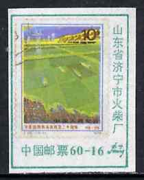 Match Box Label - Chinese label depicting the 1978 Power Station 10f stamp