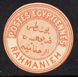 Egypt 1880 Interpostal Seal RAHMANIEH (Kehr 580 type 8) unmounted mint