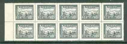 East China 1949 Train & Postal Runner $30 marginal block of 8 perf 14, one stamp with 1945 error (9/5) without gum as issued, SG EC366a