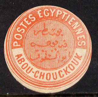 Egypt 1882 Interpostal Seal ABOU-CHOUCKOUK (Kehr 606 type 8A) unmounted mint