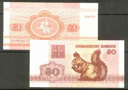 Bank note - Russia 50k note showing Squirrel on one side, Knight on horseback on the other