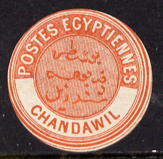 Egypt 1882 Interpostal Seal CHANDAWIL (Kehr 631 type 8A) unmounted mint