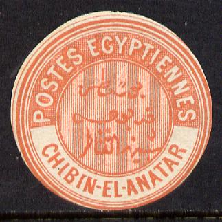 Egypt 1882 Interpostal Seal CHIBIN-EL-ANATAR (Kehr 634 type 8A) unmounted mint