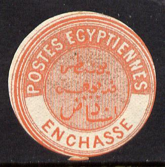 Egypt 1882 Interpostal Seal ENCHASSE (Kehr 649 type 8A) unmounted mint