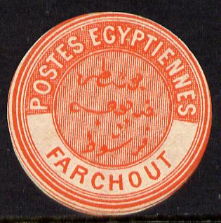 Egypt 1882 Interpostal Seal FARCHOUT (Kehr 653 type 8A) unmounted mint