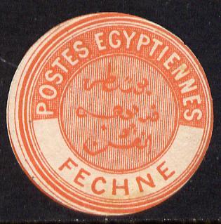 Egypt 1882 Interpostal Seal FECHNE (Kehr 655 type 8A) unmounted mint