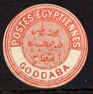 Egypt 1882 Interpostal Seal GODDABA (Kehr 659 type 8A) unmounted mint