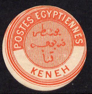 Egypt 1882 Interpostal Seal KENEH (Kehr 672B type 8A) unmounted mint