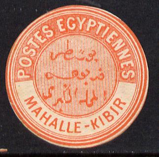 Egypt 1882 Interpostal Seal MAHALLE-KIBIR (Kehr 680 type 8A) unmounted mint