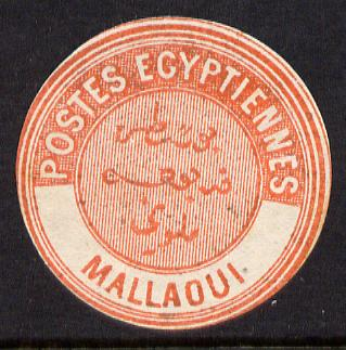 Egypt 1882 Interpostal Seal MALLAOUI (Kehr 683 type 8A) unmounted mint