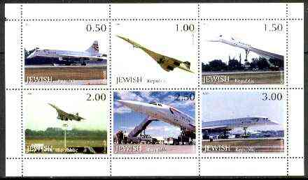 Jewish Republic 1999 Concorde sheetlet containing complete set of 6 values unmounted mint
