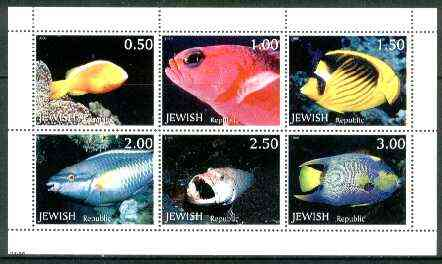 Jewish Republic 1999 Fish sheetlet containing complete set of 6 values unmounted mint