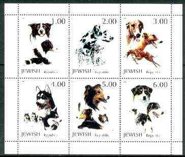Jewish Republic 1999 Dogs sheetlet containing complete set of 6 values unmounted mint