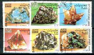 Afghanistan 1999 Minerals complete set of 6 fine cto used*