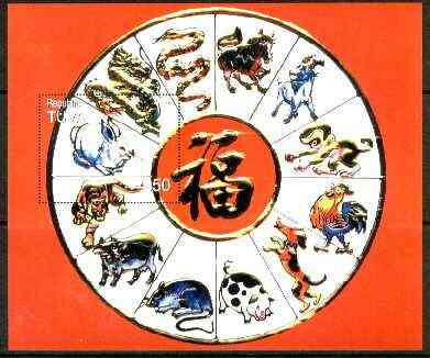Touva 1998 Chinese New Year - Year of the Rabbit imperf souvenir sheet unmounted mint