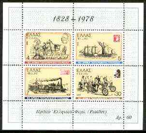 Greece 1978 150th Anniversary of Postal Services unmounted mint m/sheet, SG MS 1414