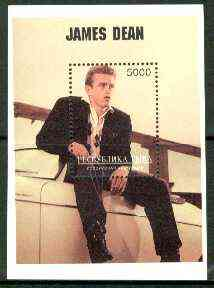 Touva 1996 James Dean perf m/sheet unmounted mint. Note this item is privately produced and is offered purely on its thematic appeal