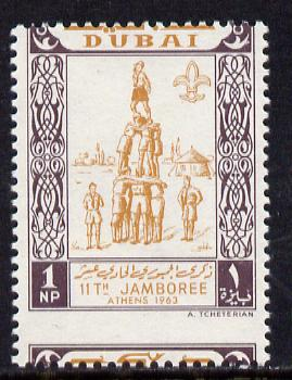 Dubai 1964 Scout Jamboree 1np (Gymnastics) unmounted mint with horiz perfs dropped 4mm into top of stamp, SG 50