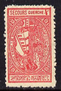 Saudi Arabia 1937 General Hospital Charity Tax 1/8g rosine fine mounted mint single, SG 346a