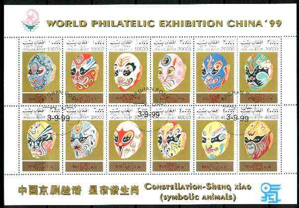 Afghanistan 1999 Masks sheetlet containing complete set of 12 values (with China 99 in margins) fine cto used, stamps on masks, stamps on stamp exhibitions