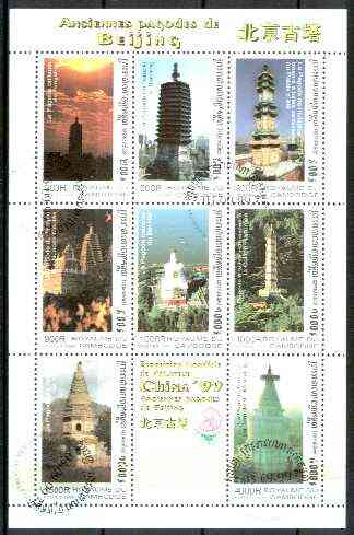 Cambodia 1999 Pagodas sheetlet containing complete set of 8 values plus label for China 99 Stamp Exhibition) fine cto used