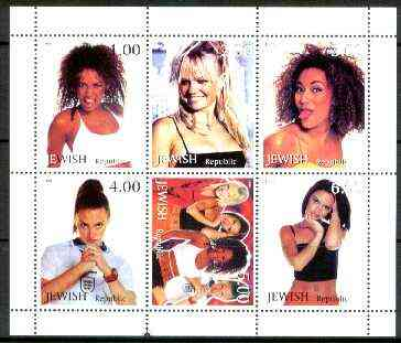 Jewish Republic 1999 Spice Girls perf sheetlet containing complete set of 6 values unmounted mint