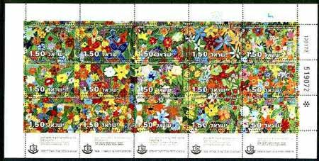 Israel 1978 Memorial Day (Flowers) composite sheetlet containing 15 values with tabs unmounted mint, SG 705-19