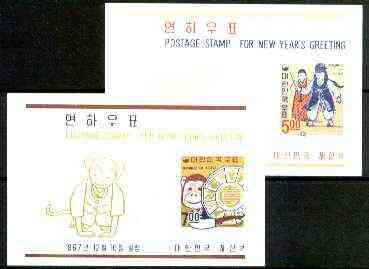 South Korea 1967 Christmas & New Year (Monkey) set of 2 imperf m/sheets unmounted mint, SG MS 675