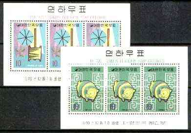 South Korea 1970 Chinese New Year - Year of the Pig set of 2 m/sheets unmounted mint, SG MS 893