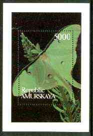 Amurskaja Republic 1997 Butterflies perf souvenir sheet unmounted mint (vertical) unmounted mint