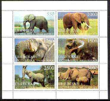 Jewish Republic 1997 Elephants perf sheetlet containing complete set of 6 values unmounted mint