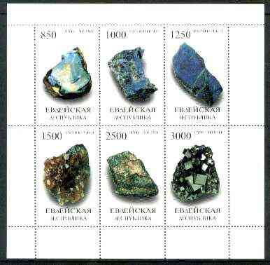 Jewish Republic 1997 Minerals perf sheetlet containing complete set of 6 values unmounted mint