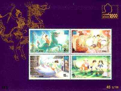 Thailand 1999 'Bangkok 2000' Int Stamp exhibition m/sheet containing set of 4 (Children's stories) unmounted mint
