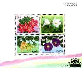Thailand 1996 New Year, Flowers m/sheet containing set of 4 unmounted mint, SG MS 1814