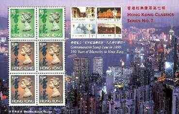 Hong Kong 1997 Hong Kong Classics No 07 m/sheet (Electricity Centenary) showing Hong Kong Harbour at night & Centenary set of 1990 unmounted mint, SG 757cb