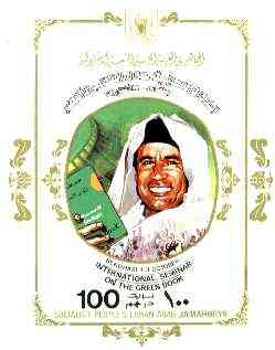 Libya 1979 Int Seminar of the Green Book (Col Gaddafi) imperf m/sheet unmounted mint, SG MS 930
