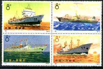 China 1972  Merchant Ships reprint set of 4 (with diag line across corner) unmounted mint as SG 2485-88