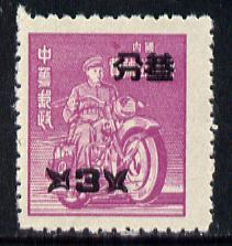 Taiwan 1956 Postman on Motor cycle 3c opt on magenta perf 12.5 (SG 232A) unmounted mint
